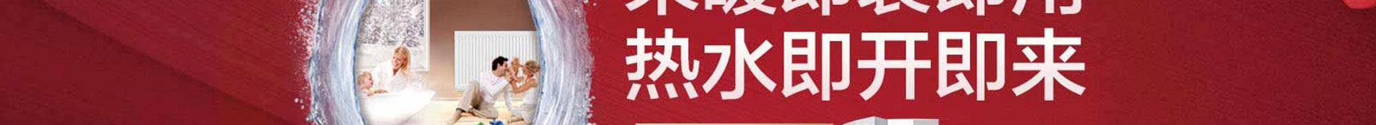 绵阳暖气价格_绵阳地暖安装_绵阳暖气安装公司_绵阳采暖品牌 - 绵阳A.O.史密斯采暖特惠促销 -