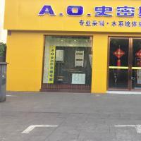 A.O.史密斯采暖乐山专卖店-乐山地暖|暖气片安装公司