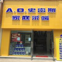 A.O史密斯采暖自贡专卖店—自贡地暖|暖气片安装