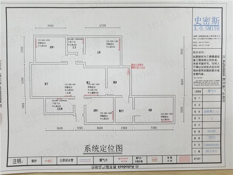 金桂苑暖气片