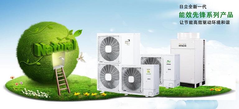 日立中央空调室内机到底好在哪里?