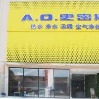 A.O.史密斯采暖北富森商业街店