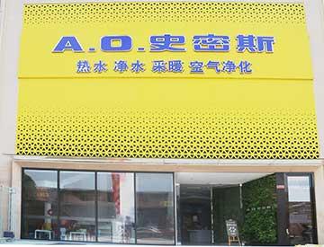 成都暖通_A.O.史密斯采暖北富森商业街店