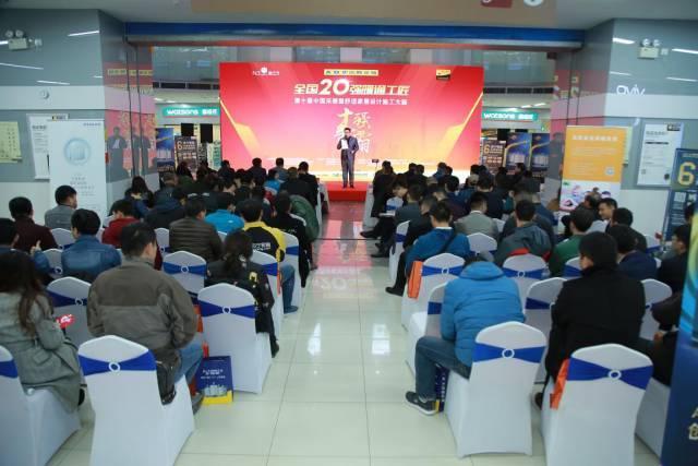 三鼎暖通进入《第十届中国采暖施工大赛》十强