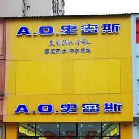 A.O.史密斯雅安熊猫大道专卖店-雅安地暖|暖气片每平米