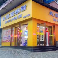 A.O.史密斯雅安幸福商城店-雅安地暖|暖气片公司