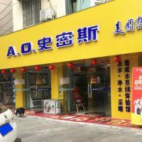 A.O.史密斯德阳专卖店-德阳暖气公司-德阳暖通公司