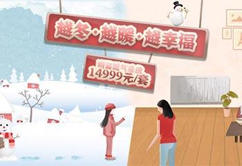 温暖不等待·冬季依然22度家!NEW   明装暖气