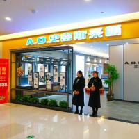A.O.史密斯采暖泸州第二专卖店——泸州暖通公司