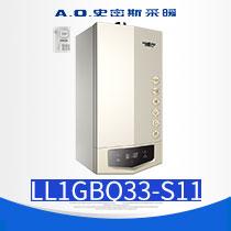 A.O.史密斯壁挂炉 LL1GBQ33-S11冷凝技术更节能零冷水智能管家